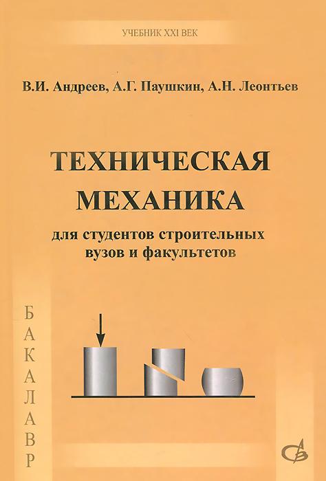 В. И. Андреев, А. Г. Паушкин, А. Н. Леонтьев Техническая механика. Учебник краткий курс строительной механики
