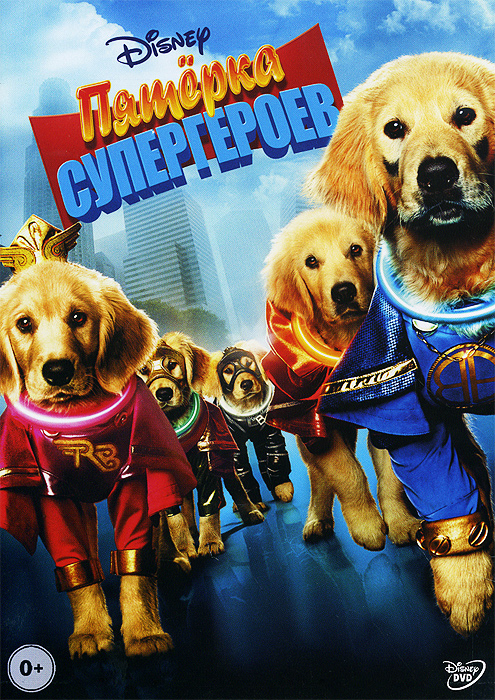 Пятерка супергероев hoche productions