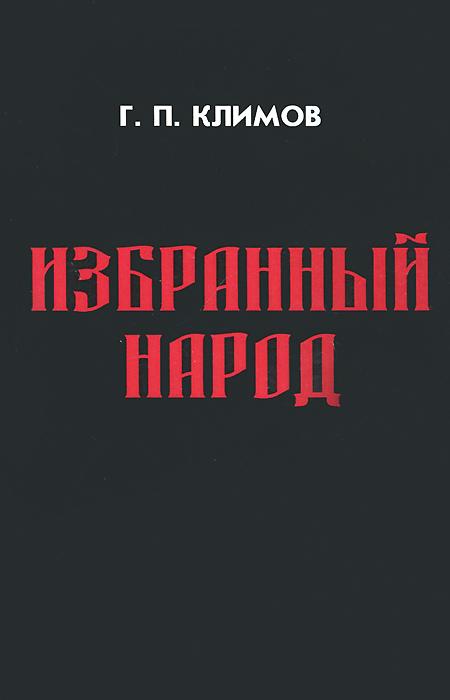 Избранный народ. Г. П. Климов