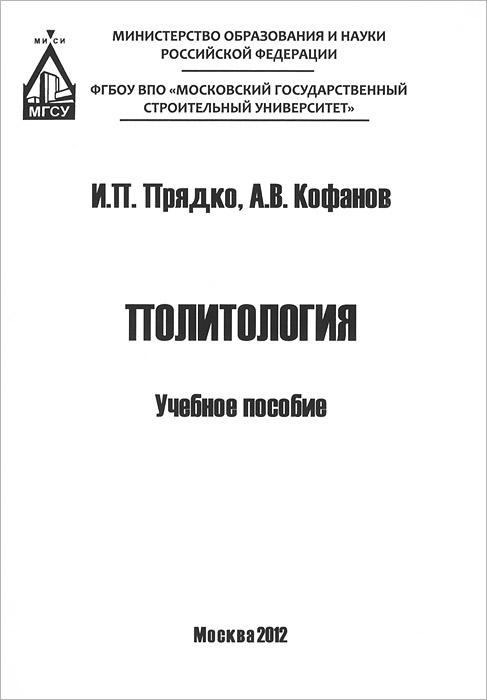 Политология. Учебное пособие
