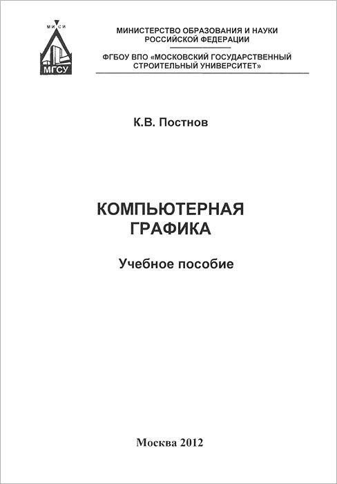 Компьютерная графика. Учебное пособие Уцененный товар (№1)