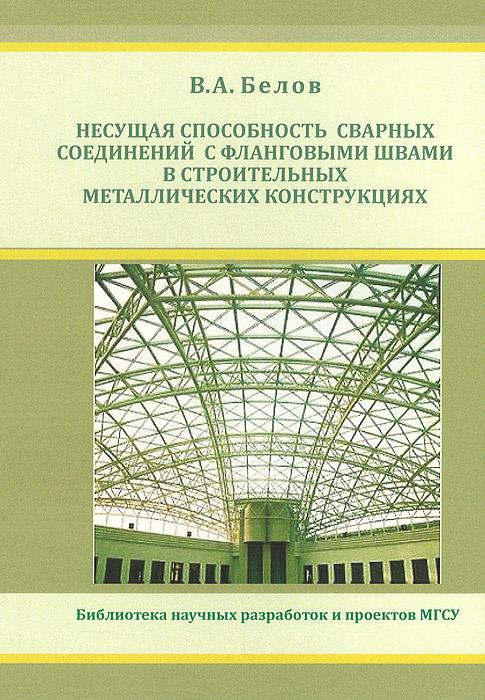 В. А. Белов Несущая способность сварных соединений с фланговыми швами в строительных металлических конструкциях