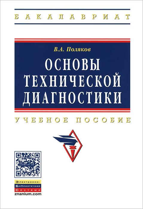 В. А. Поляков Основы технической диагностики. Учебное пособие
