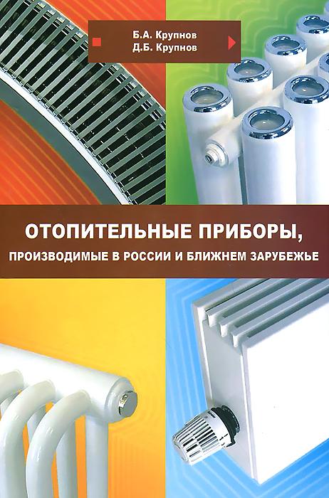 Б. А. Крупнов, Д. Б. Крупнов Отопительные приборы, производимые в России и в ближнем зарубежье