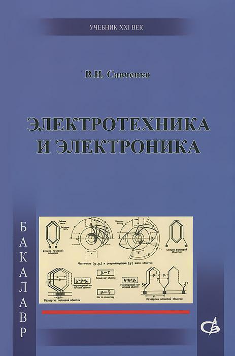 В. И. Савченко Электротехника и электроника. Учебник teach pro физика дистанционное обучение