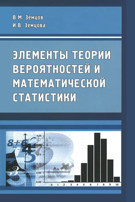 В. М. Земцов, И. В. Земцова Элементы теории вероятностей и математической статистики