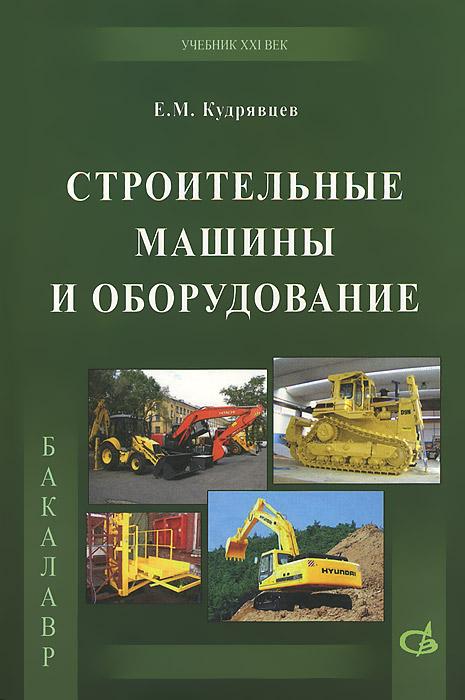 Е. М. Кудрявцев Строительные машины и оборудование. Учебник сланцы gulliver gulliver gu015abqwh39