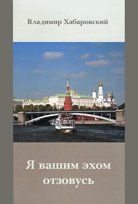 Владимир Хабаровский Я вашим эхом отзовусь раймон арон раймон арон мемуары 50 лет размышлений о политике