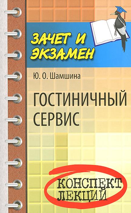 Ю. О. Шамшина Гостиничный сервис. Конспект лекций