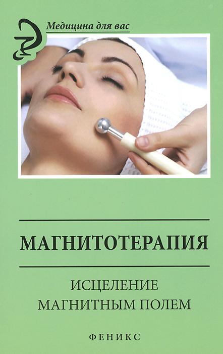 Магнитотерапия. Исцеление магнитным полем. М. А. Василенко