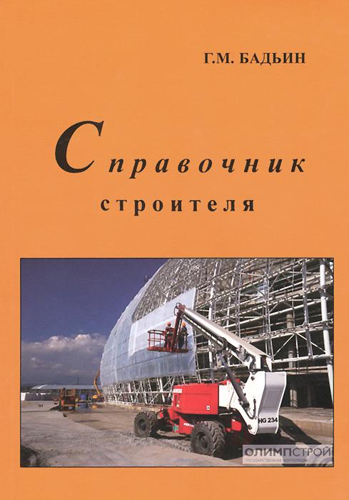 Г. М. Бадьин Справочник строителя