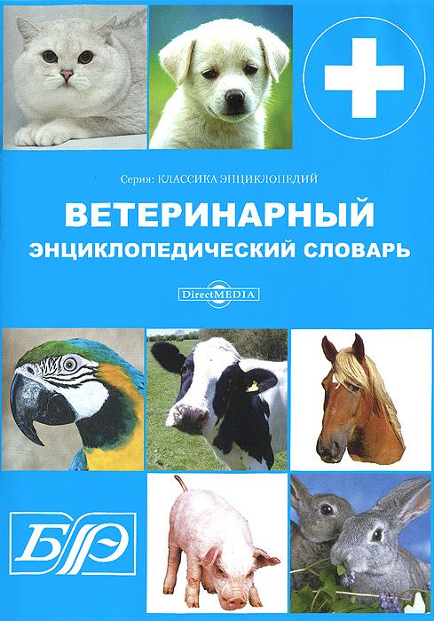 Ветеринарный энциклопедический словарь (DVD-BOX) энциклопедия про рыб