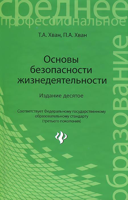 Т. А, Хван, П. А. Хван Основы безопасности жизнедеятельности. Учебное пособие основы электромагнитной безопасности учебное пособие