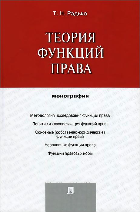 Т. Н. Радько Теория функций права. Монография цена и фото