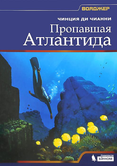 Пропавшая Атлантида. Чинция ди Чианни