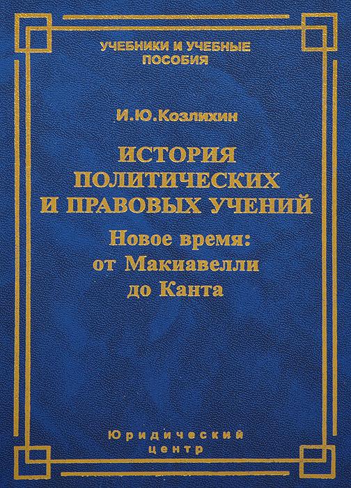 И. Ю. Козлихин История политических и правовых учений. Новое время. От Макиавелли до Канта forex b016 6607