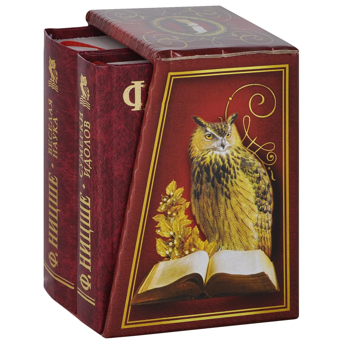 Ф. Ницше Веселая наука. Сумерки идолов (комплект из 2 книг) акунин б ф м комплект из 2 книг