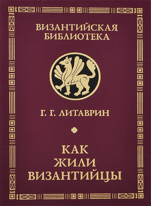 Как жили византийцы. Г. Г. Литаврин