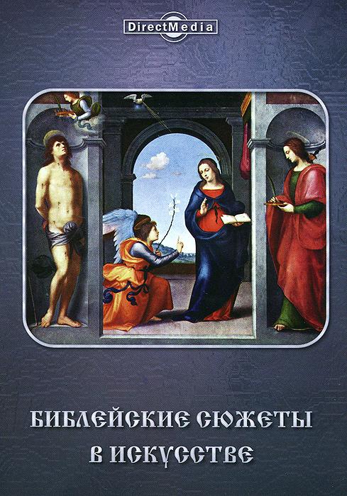 Библейские сюжеты в искусстве и н бухарев ветхий и новый завет библейские истории
