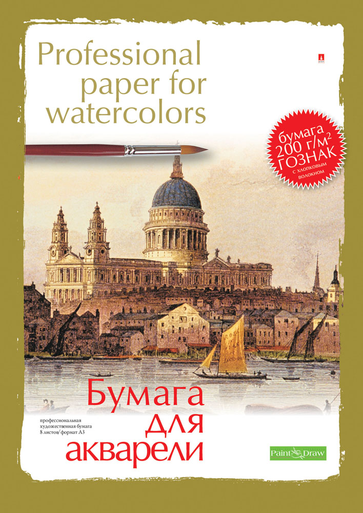 Бумага для акварели  Альт , профессиональная, А3, 8 листов, в ассортименте -  Бумага и картон