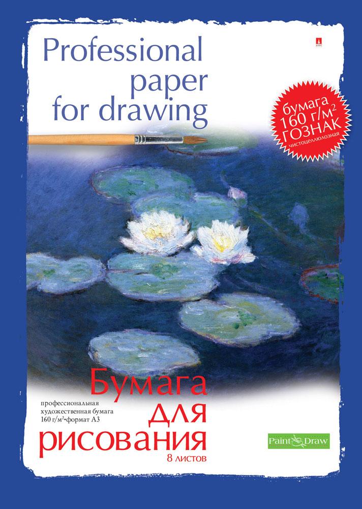 Бумага для рисования Альт, профессиональная, А3, 8 листов