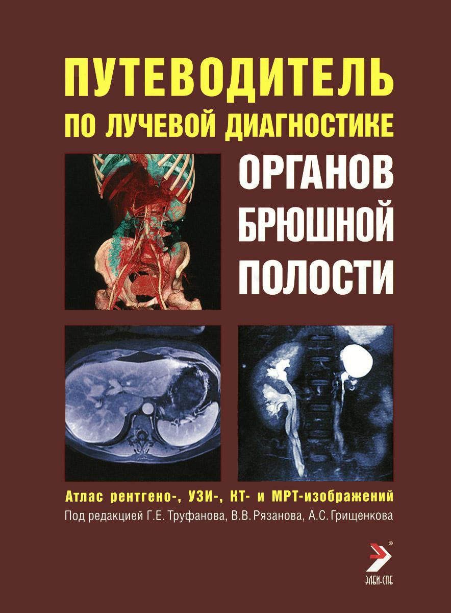 Путеводитель по лучевой диагностике органов брюшной полости. Атлас рентгено-, УЗИ-, КТ- и МРТ-изображений
