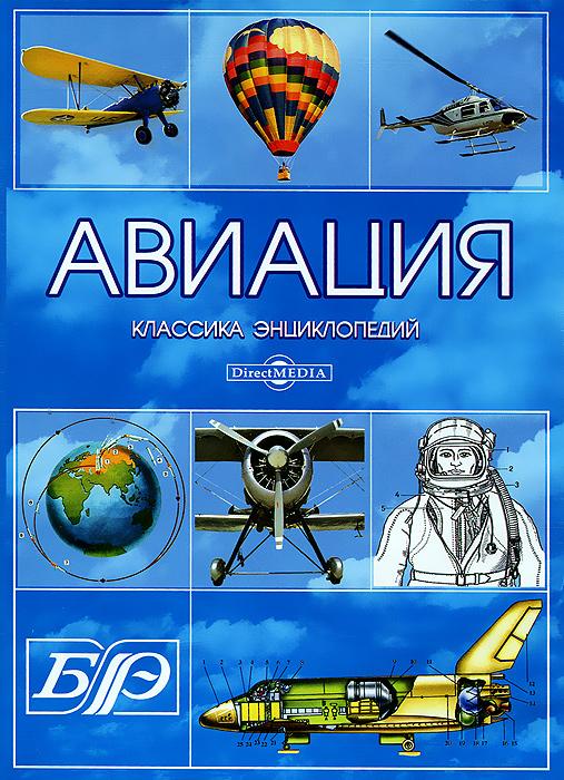 Авиация. Энциклопедия