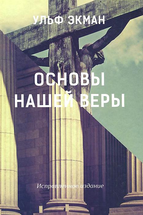 Ульф Экман Основы нашей веры