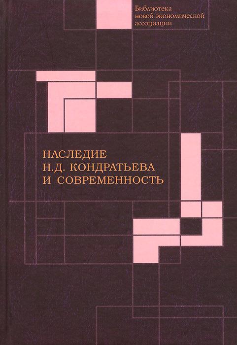 Наследие Н. Д. Кондратьева и современность цена