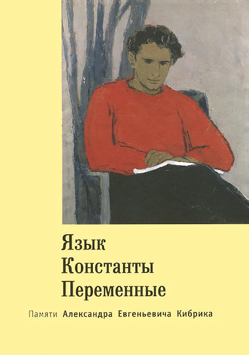 Языкознание. Филологические науки