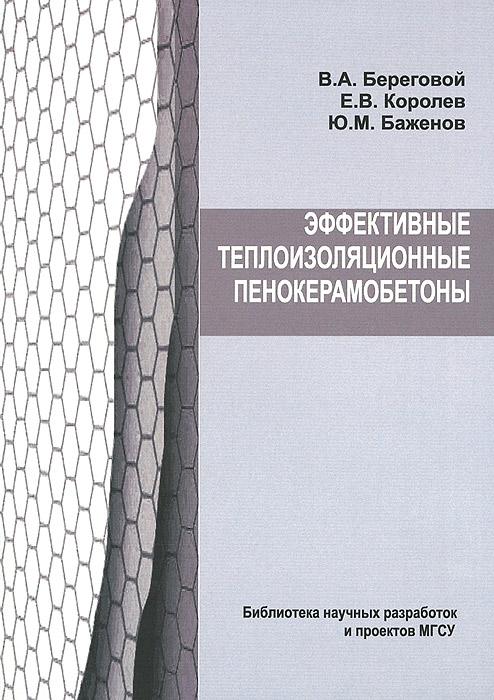 В. А. Береговой, Е. В. Королев, Ю. М. Баженов Эффективные теплоизоляционные пенокерамобетоны