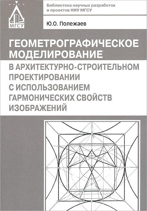 Ю. О. Полежаев Геометрографическое моделирование в архитектурно-строительном проектировании с использованием гармонических свойств изображений