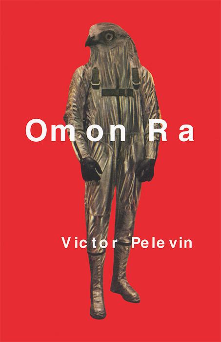 Omon Ra the lonely polygamist – a novel