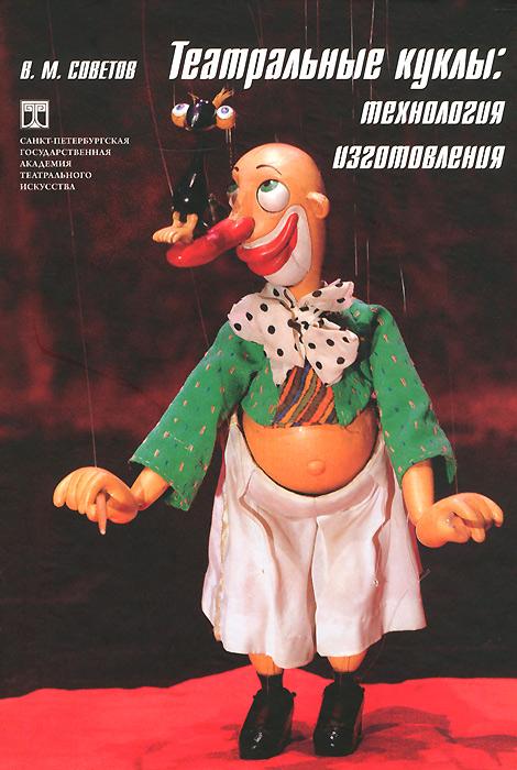 Театральные куклы. Технология изготовления. Учебник