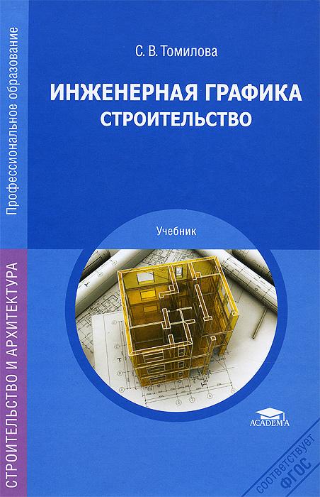 Инженерная графика. Строительство. Учебник