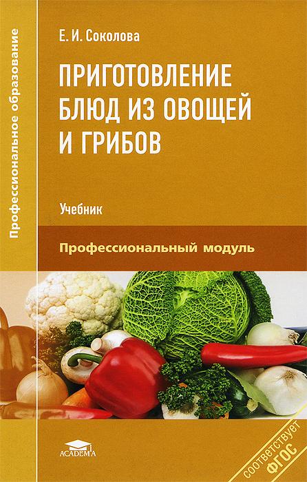 Е. И. Соколова Приготовление блюд из овощей и грибов. Учебник богачева а пичугина о алхасова д приготовление блюд из рыбы пм 04