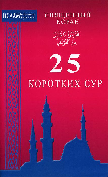 Священный Коран. 25 коротких сур священный коран смыслы на таджикском языке том 1