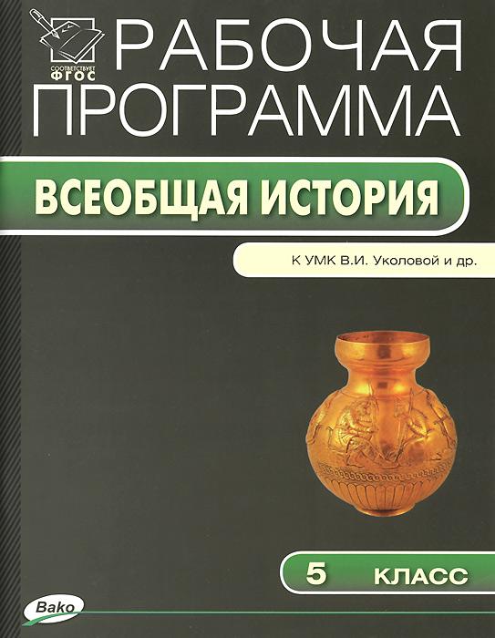 Всеобщая история. 5 класс. К УМК В. И. Уколовой и др. Рабочая программа