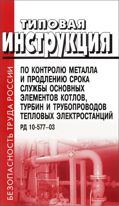 Типовая инструкция по контролю металла и продлению срока службы основных элементов котлов, турбин и тепловых электростанций. РД 10-577-03 рюкзак рыболовный aquatic рд 03