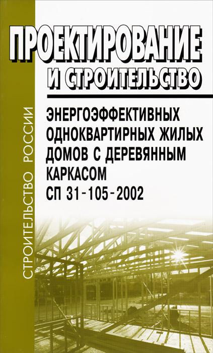 цены Проектирование и строительство энергоэффективных одноквартирных жилых домов с деревянным каркасом. СП 31-105-2002 ISBN: 5-93630-545-7