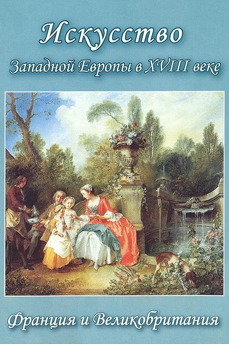 Искусство Западной Европы в XVIII веке. Франция и Великобритания