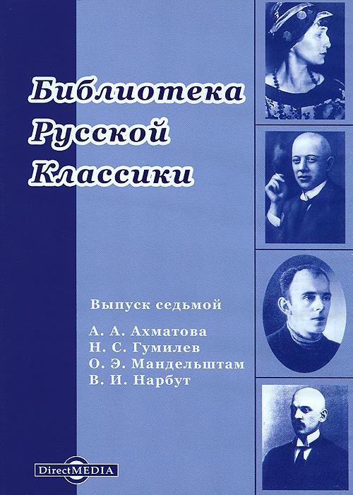 Библиотека русской классики. Выпуск 7