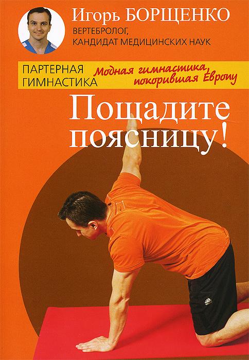 Игорь Борщенко Пощадите поясницу! гимнастика для позвоночника 2dvd