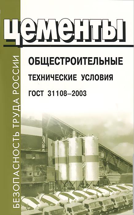 Цементы общестроительные. Технические условия. ГОСТ 31108-2003