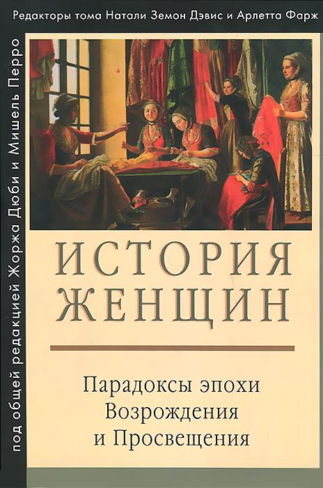 История женщин. В 5 томах. Том 3. Парадоксы эпохи Возрождения и Просвещения