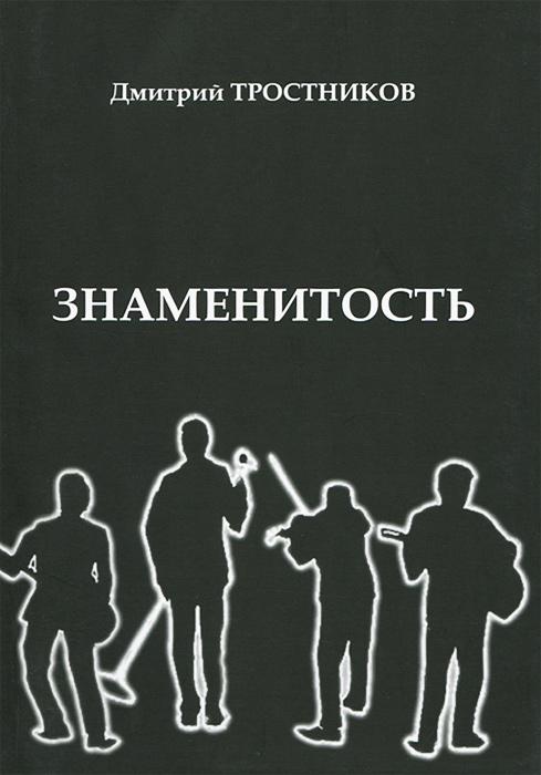 Дмитрий Тростников Знаменитость xvi фестиваль памяти аркадия северного часть 1