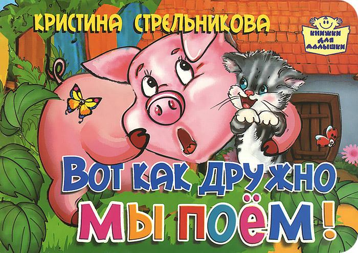 Кристина Стрельникова Вот как дружно мы поем