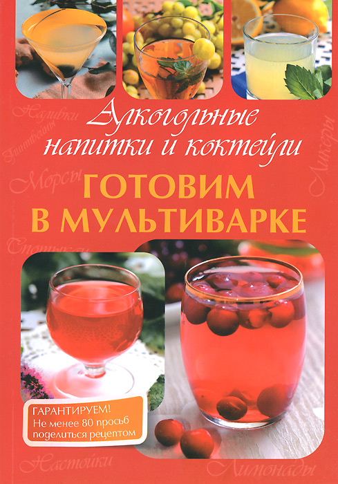 М. В. Петрова Алкогольные напитки и коктейли. Готовим в мультиварке алкогольные напитки