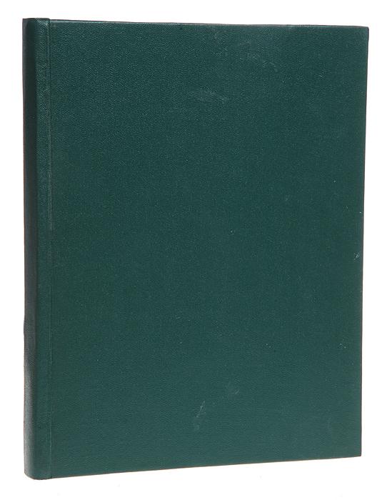 Книга песенHX-1280FСанкт-Петербург, 1893 год.Книгоиздательство Герман Гоппе. Иллюстрированное издание. Рисунки П. Тумана. Владельческий переплет. Сохранность хорошая. Центральным произведением в творчестве Гейне стала КНИГА ПЕСЕН, печатавшаяся на протяжении нескольких лет как отдельные циклы и стихотворные сборники. Впоследствии эти произведения были объединены автором в единый свод (1827).В сборник вошли: Предисловие автора ко второму изданию (перевод Д.А. Коропчевского); Предисловие автора к третьему изданию (перевод И.И. Ясинского);Юные страдания (1817-1821);Лирическая интермедия (1822-1824);На родине (1823-1824); На Гарце (1824);Северное море (1825-1826).Стихотворения в переводе: М.Л.Михайлова, П.В.Быкова, А.А.Фета, Д.Д.Минаева, А.Н.Линдегрен, Н.А.Добролюбова, Л.А.Мея, А.Л.Шкаффа, М.В.Прахова, А.А.Коринфского, И.И.Ясинского, В.В.Крестовского, Ф.Б.Миллера, И.С.Генслера, А.Я.Мейснера, П.Н.Краснова.Издание не подлежит вывозу за пределы Российской Федерации.