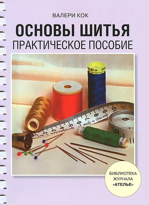 Валери Кок Основы шитья. Практическое пособие кок в основы шитья практическое пособие